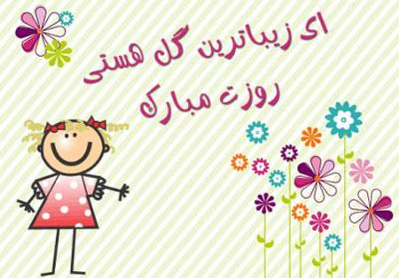 کارت پستال دختر 3 عکس نوشته دخترانه تبریک روز دختر + متن تبریک روز دختر از طرف پدر و مادر عکس