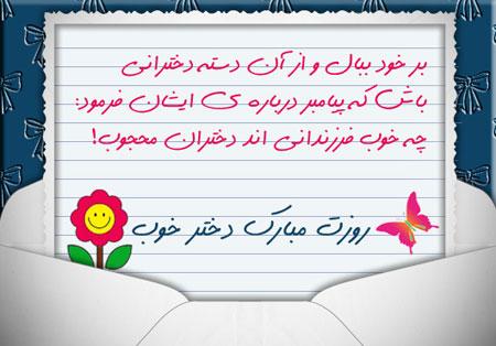 کارت پستال دختر 4 عکس نوشته دخترانه تبریک روز دختر + متن تبریک روز دختر از طرف پدر و مادر عکس