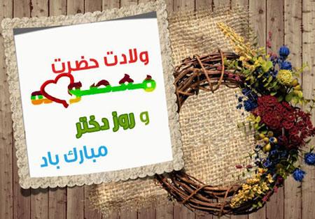 کارت پستال دختر 5 عکس نوشته دخترانه تبریک روز دختر + متن تبریک روز دختر از طرف پدر و مادر عکس