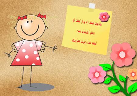کارت پستال دختر 6 عکس نوشته دخترانه تبریک روز دختر + متن تبریک روز دختر از طرف پدر و مادر عکس
