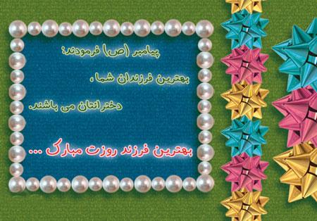 کارت پستال دختر 8 عکس نوشته دخترانه تبریک روز دختر + متن تبریک روز دختر از طرف پدر و مادر عکس