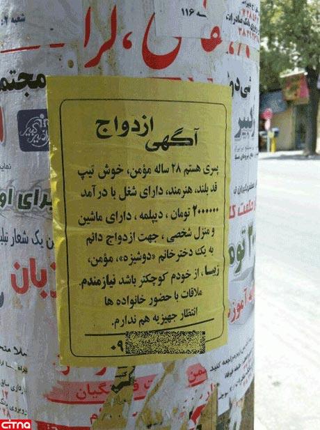 آگهی عجیب همسریابی پسر 28 ساله ایرانی!