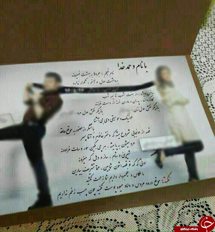 کارت عروسی عجیب ایرانی و آرایش گوسفند برای قربانی کردن!