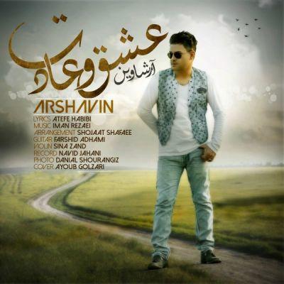 Arshavin-Eshgho-Adat