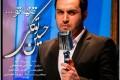 دانلود آهنگ تیتراژ پایانی برنامه خوشا شیراز از حسین توکلی