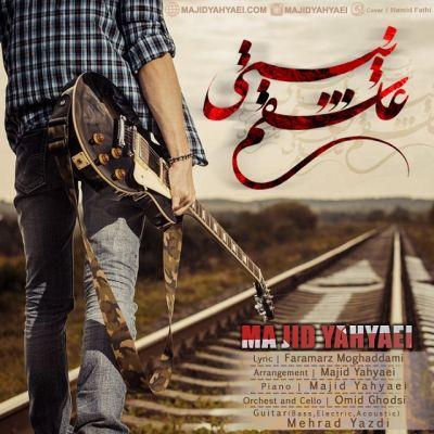 دانلود آهنگ جدید مجید یحیایی بنام عاشقم نیستی