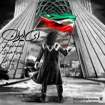 دانلود آهنگ جدید رضا یزدانی بنام ای ایران
