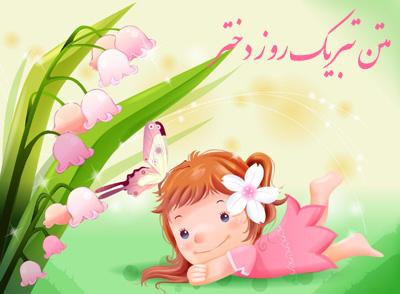 اس ام اس تبریک روز دختر به دختران (2)