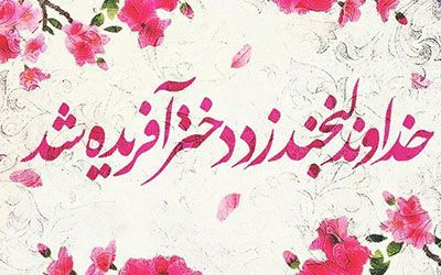 Photo of اس ام اس تبریک روز دختر به دختران + عکس نوشته های روز دختر