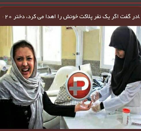 عکس از چهره عجیب نیوشا ضیغمی هنگام اهدای خون!