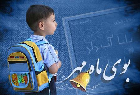 کارت پستال بازگشایی مدارس