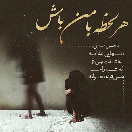 عکس نوشته های غمگین و عاشقانه زیبا