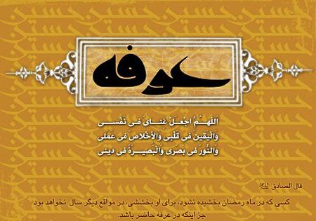 عکس های کارت پستال روز عرفه