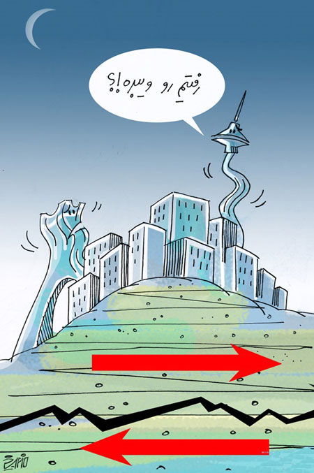 کاریکاتور زلزله