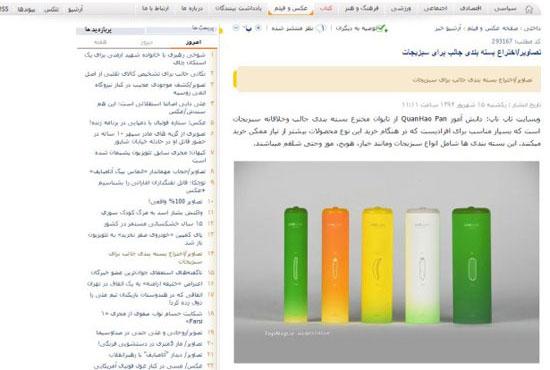 بسته بندی جدید کاندوم و گاف سایت های ایرانی!
