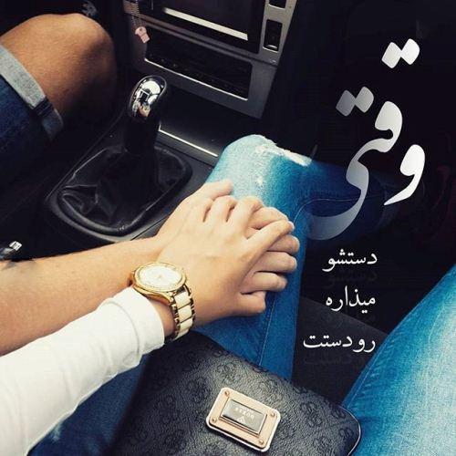 عکس های عاشقانه و رمانتیک دو نفری