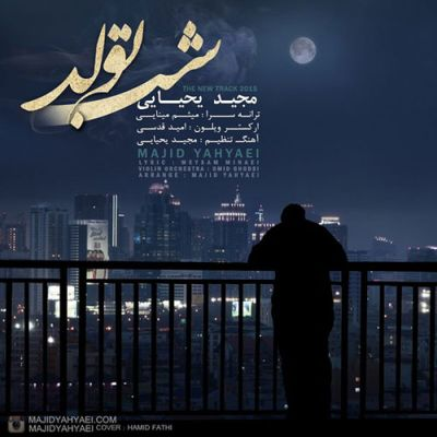 دانلود آهنگ جدید مجید یحیایی بنام شب تولد