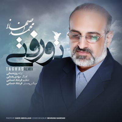 دانلود آهنگ جدید محمد اصفهانی بنام تو رفتی