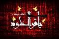 شعر ویژه شهادت امام محمد باقر(ع)