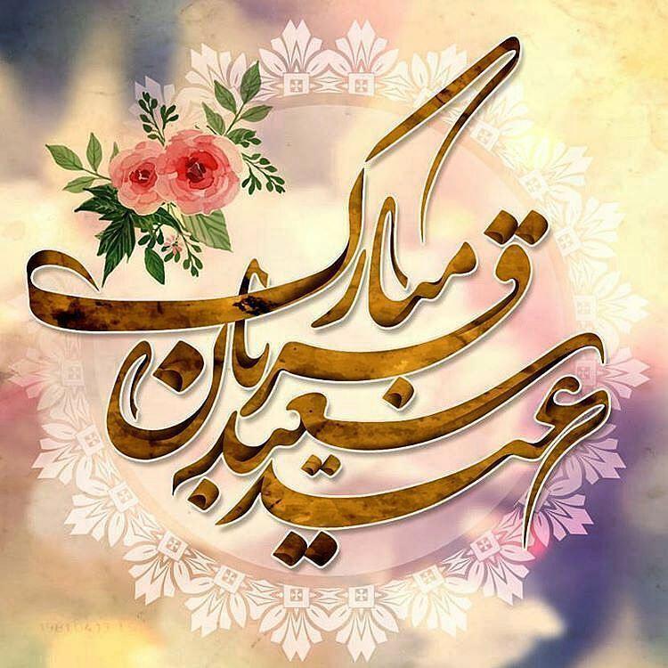 اس ام اس جدید تبریک عید قربان + پیامک و متن های تبریک
