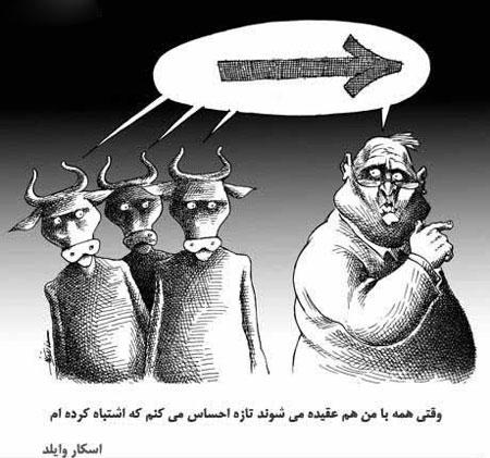 جمله های آموزنده و زیبا در قالب کاریکاتور