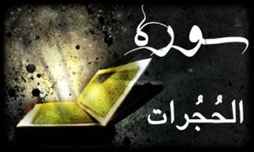 خواص و فضیلت سوره حجرات