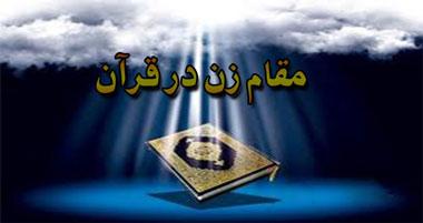 حق و حقوق زنان که در قرآن اشاره شده است