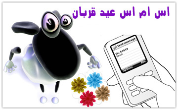 اس ام اس جدید تبریک عید قربان