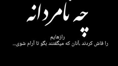 Photo of متن تیکه دار خفن + متن های تیکه دار و کوبنده به فامیل و دوست