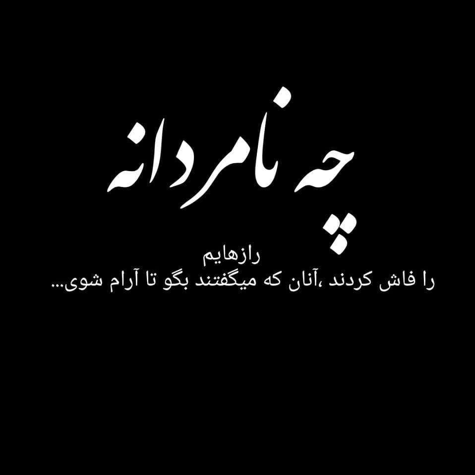 متن تیکه دار خفن