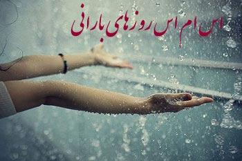 اس ام اس غمگین و زیبای روزهای بارانی + جمله های بسیار غم انگیز بارانی