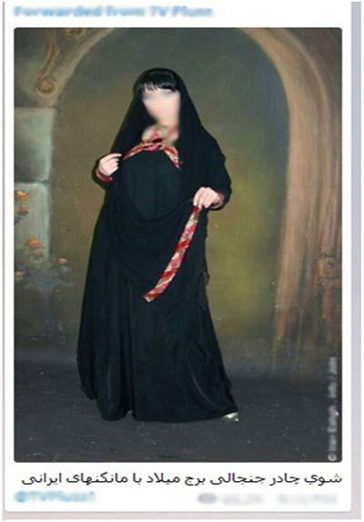 شوی مدل لباس دختران چادری که جنجالی شد!