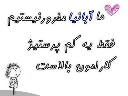 عکس نوشته های دختر و پسرهای متولد آبان