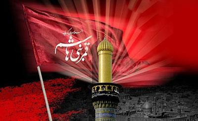نوحه حسینی