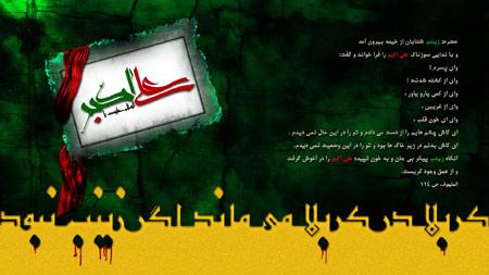 کارت پستال شهادت حضرت علی اکبر (ع)