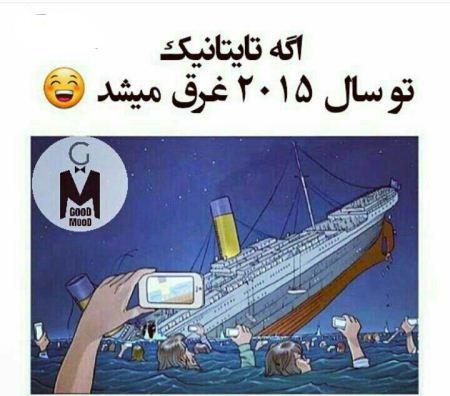 عکس های خنده دار و خفن برای انتشار در تلگرام