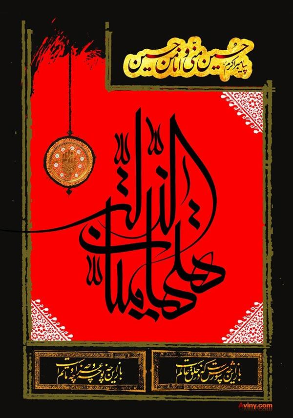 کارت پستال امام حسین