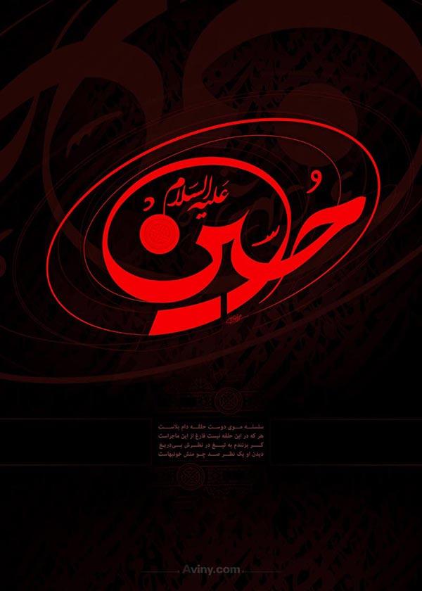 عکس امام حسین