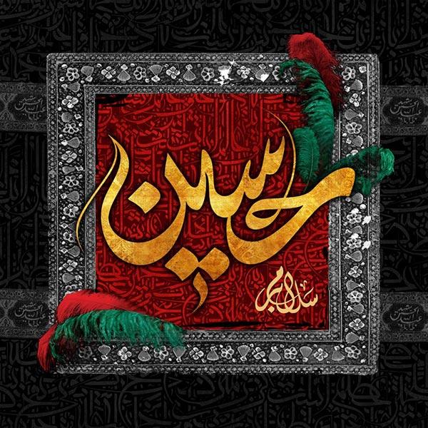 Photo of عکس پروفایل مذهبی شهادت امام حسین (ع) و ماه محرم
