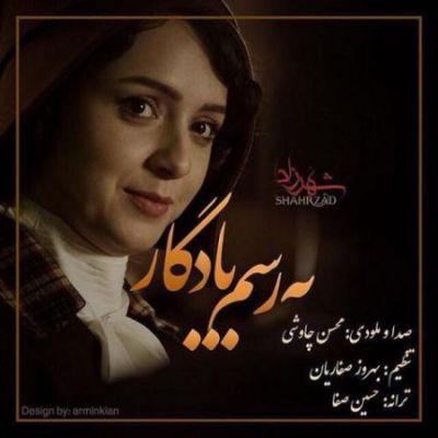 آهنگ جدید محسن چاوشی تیتراژ