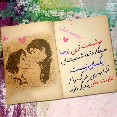 عکس های عاشقانه لاو Love و عکس نوشته زیبا