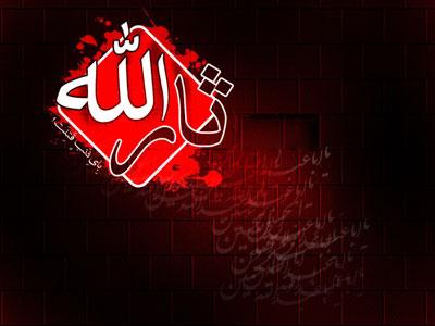 مداحی مخصوص محرم, مداحی سينه زنی شهادت امام حسين