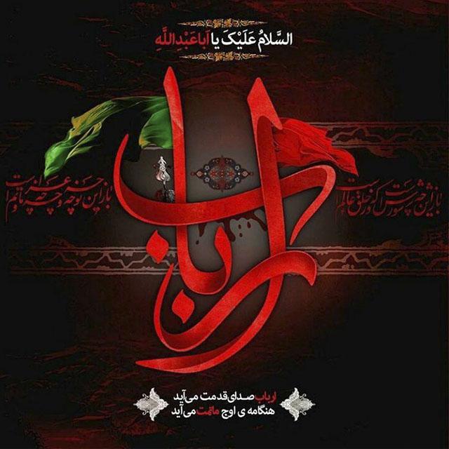 Photo of متن پیشواز ماه محرم 1399 + عکس نوشته نوحه و اشعار استقبال ماه محرم