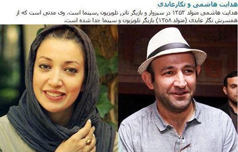 جدایی هدایت هاشمی و نگار عابدی