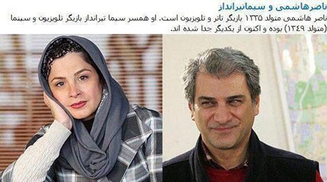 جدایی ناصر هاشمی و سیما تیرانداز