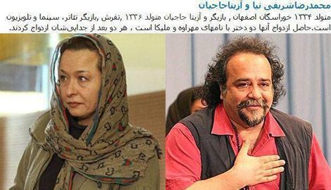 طلاق ازیتا حاجیان و محمدرضا شریفی نیا