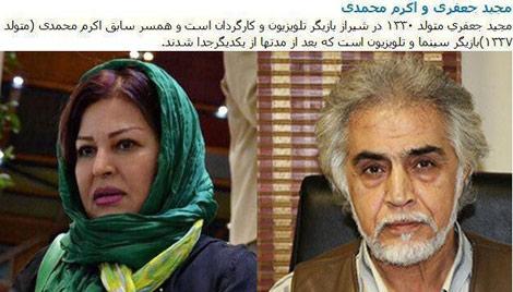 جدایی محمد جعفری و اکرم محمدی