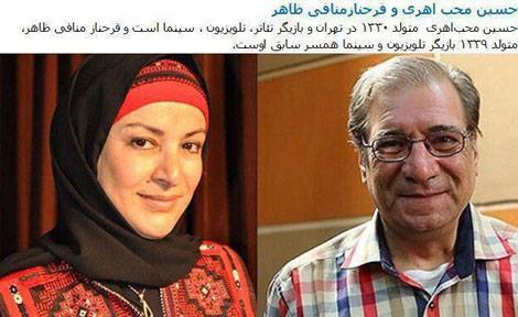 جدایی حسین محب اهری و همسرش
