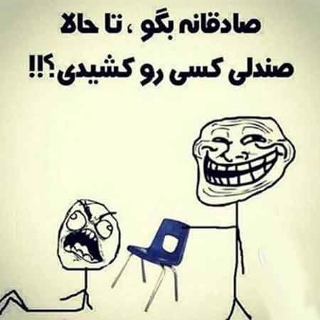 عکس نوشته خنده دار