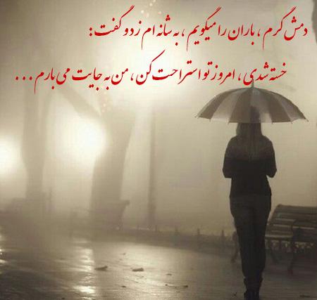 عکس نوشته غمگین روزهای بارانی